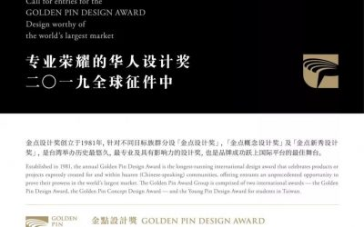 International Design Competition: Golden Pin Design Award