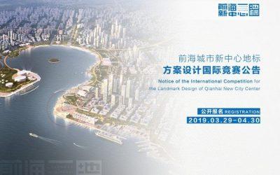 International Design Competition Announcement: International Competition for the Landmark Design of Qianhai New City Centre