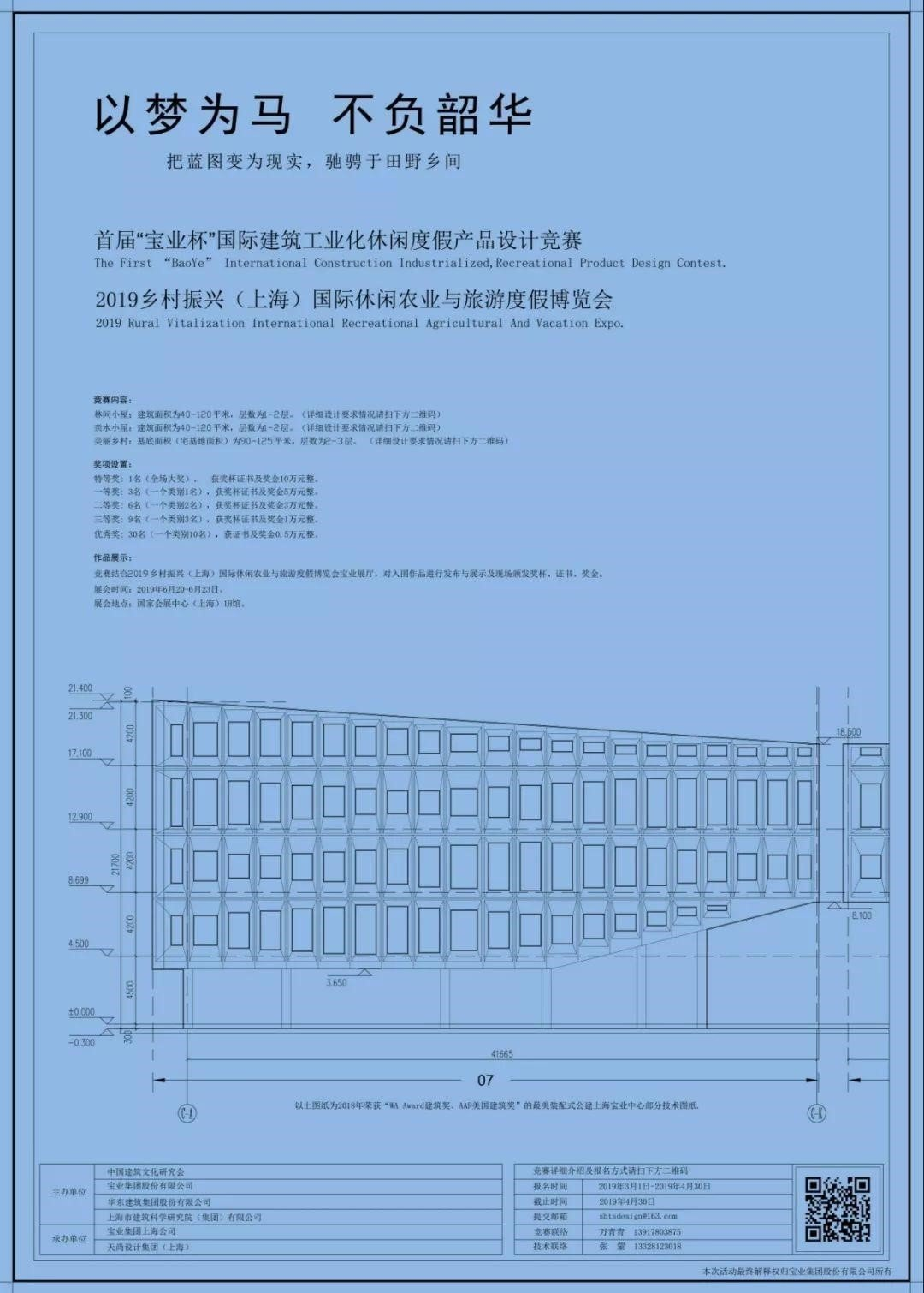 """Architectural Design Competition: The First """"Baoye Cup"""" International Architecture Industrial Leisure and Vacation Product Design Competition"""