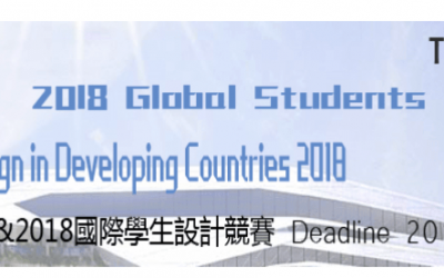 2018 Global Students Design Competition Exhibition of Architectural Design in Developing Countries