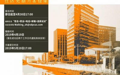 """Architectural Design Project: 2019 Jing 'an District Pengpu Town """"Beautiful District"""" Community Renewal Program Collection"""