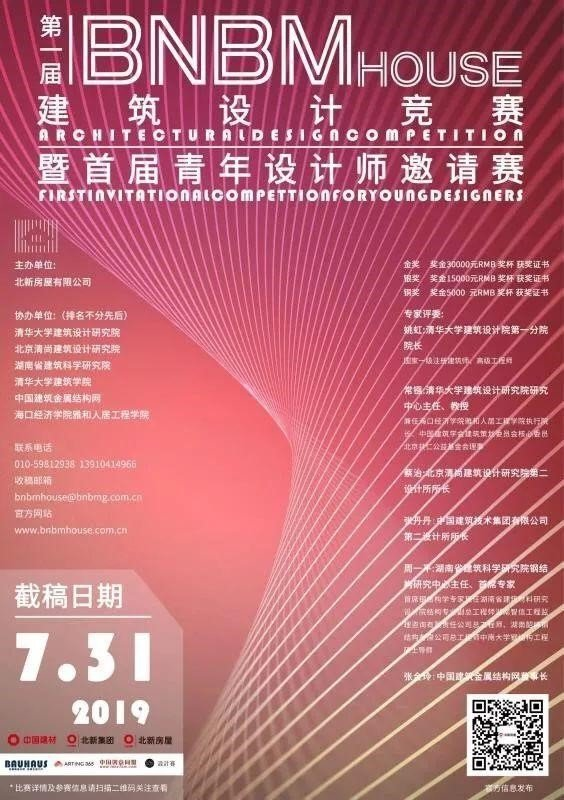 BNBHOUSE Architectural Design Competition and First Youth Designer Invitational Tournament