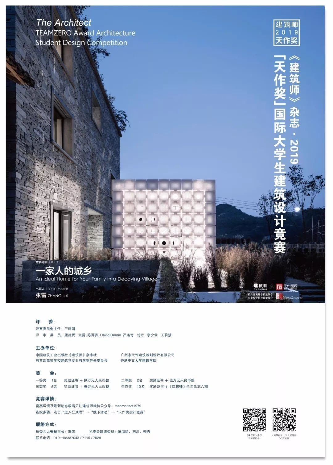 2019 Tianzuo Award International University Student Architectural Design Competition