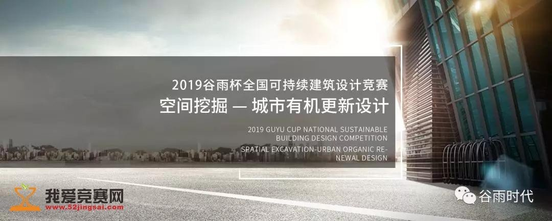 2019 Guyu Cup National College Student Sustainable Architecture Design Competition