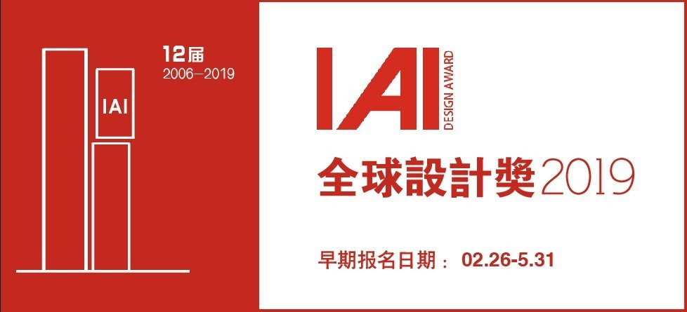 Architectural Design Competition The 12nd IAI Design Award in 2019 (Deadline: May 31st, 2019)
