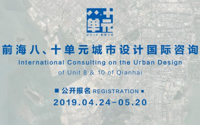 International Consulting on the Urban Design of Unit 8& 10 of Qianhai
