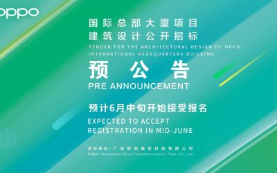 China Open Tender for Architectural Scheme of OPPO International Headquarter Project
