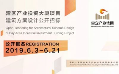 Open Tender for Architectural Scheme Design of China Bay Area Industrial Investment Building Project