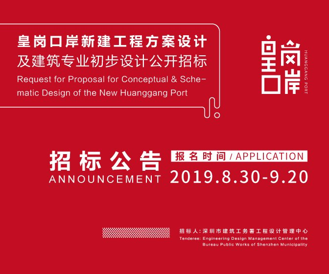 Architecture Design Competition: Announcement of the Request for Proposal for Schematic Design and Design Development (Architecture) of the New Huanggang Port