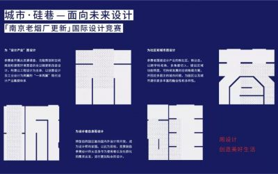 Architecture Design Competition for Urban Regeneration of Nanjing Tobacco Factory Park