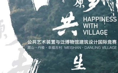 Architecture Design Competition in China: Meishan Happy Village Art Competition