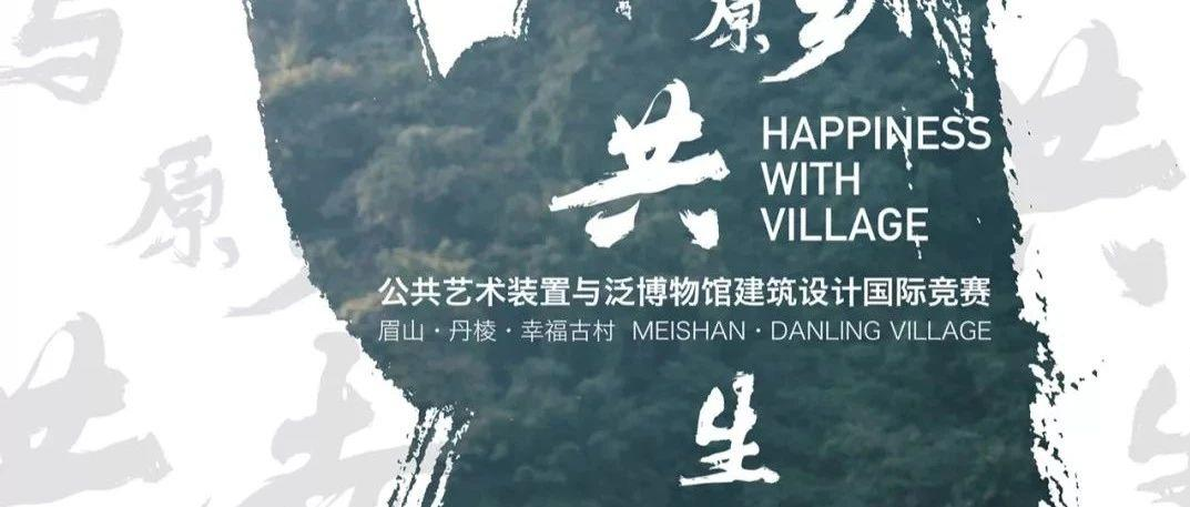 Architectural Design Competition in China: Meishan Happy Village Art Competition